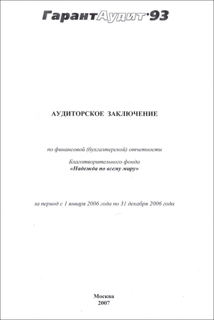 audit06-1