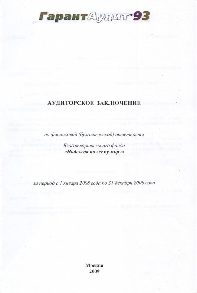 audit08-1