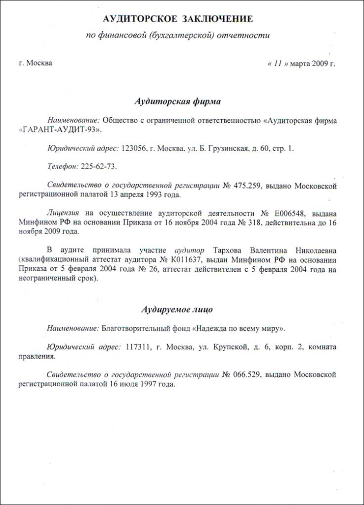 audit08-2