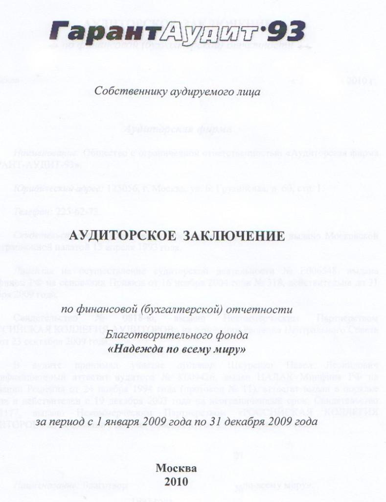 audit09-1
