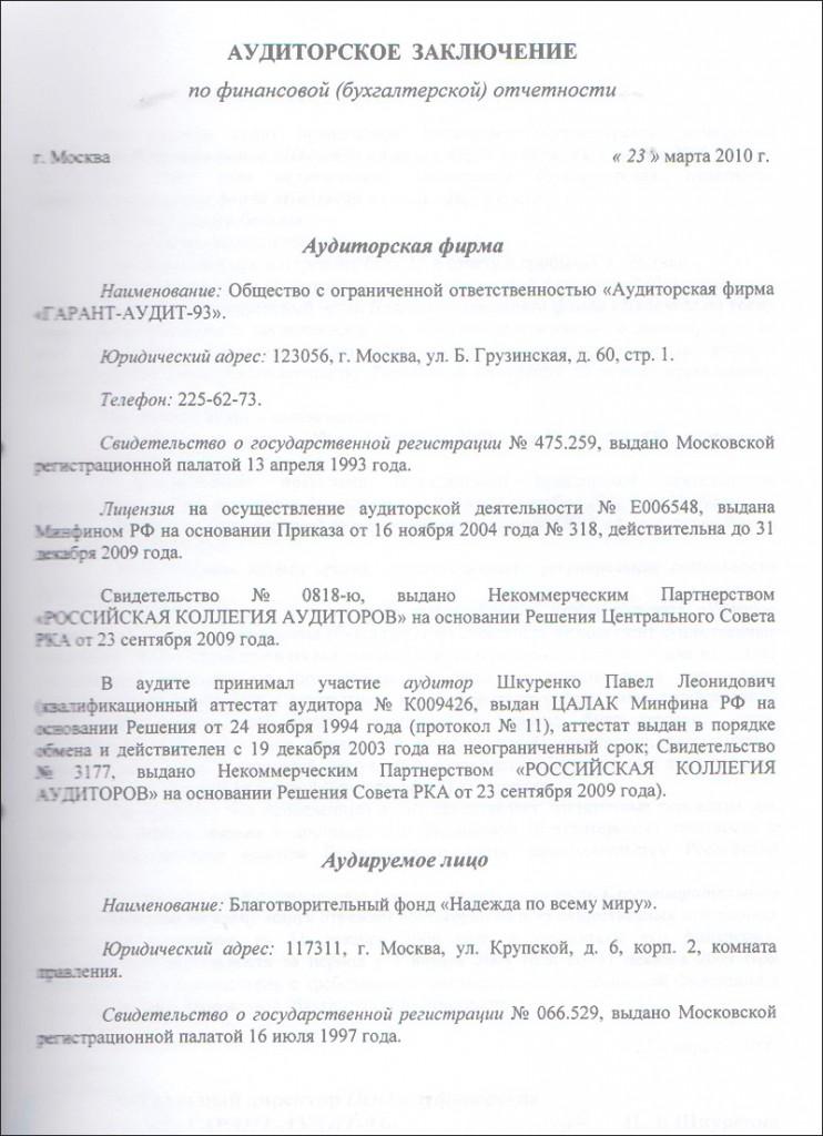 audit09-2