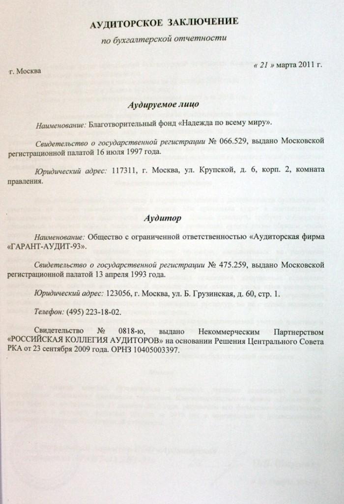 audit10-2