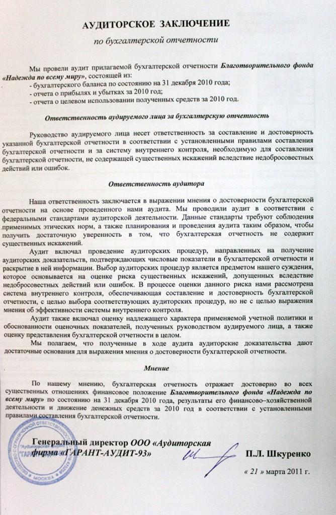 audit10-3