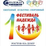 festiv-rd-150x150