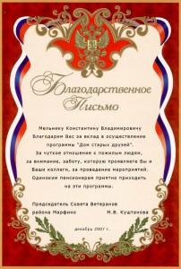 письмо-совета-вереранов-д