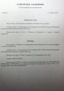 аудит2