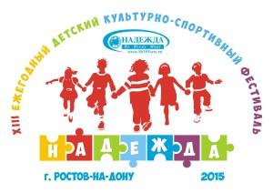 лого_Фестиваль 2015_2